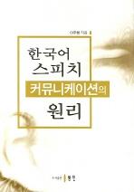 한국어 스피치 커뮤니케이션의 원리