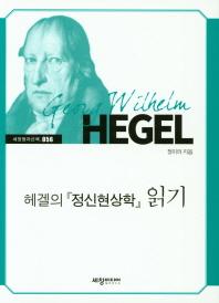 헤겔의 정신현상학 읽기