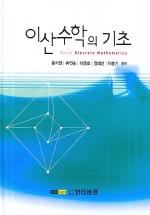 이산수학의 기초