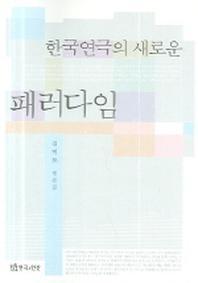 한국연극의 새로운 패러다임