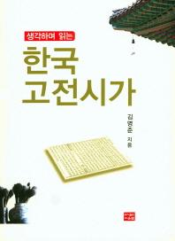 생각하며 읽는 한국고전시가