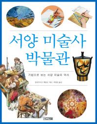 서양 미술사 박물관