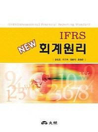 New IFRS 회계원리