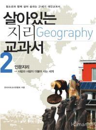 살아있는 지리 교과서. 2: 인문지리