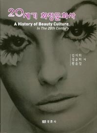 20세기 화장문화사