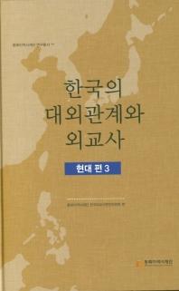 한국의 대외관계와 외교사: 현대편. 3