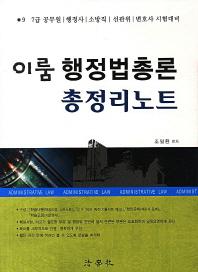 이룸 행정법총론 총정리노트(2013)