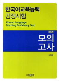 한국어교육능력검정시험 모의고사