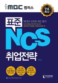 iMBC 캠퍼스 표준 NCS 취업전략