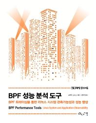 BPF 성능 분석 도구