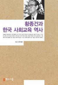 황종건과 한국 사회교육 역사