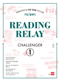 리딩 릴레이(Reading Relay) Challenger. 1