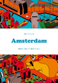 Amsterdam(암스테르담)