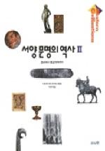 서양 문명의 역사 2
