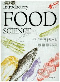 식품학개론