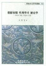 조선초기 성리학과 역사학