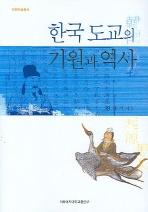 한국 도교의 기원과 역사