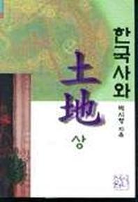 한국사와 토지(상)
