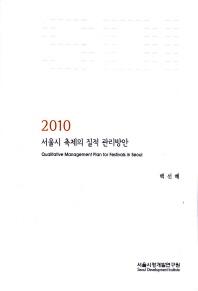 서울시 축제의 질적 관리방안(2010)