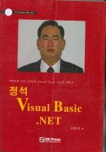 정석 VISUAL BASIC.NET (CD-ROM 1장 포함)