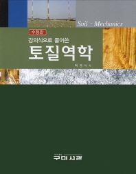 강의식으로 풀어쓴 토질역학
