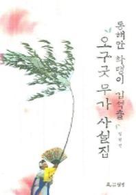 동해안 화랭이 김석출 오구굿 무가 사설집