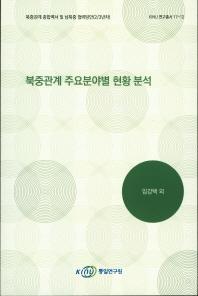 북중관계 주요분야별 현황 분석