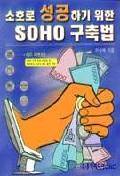 소호로 성공하기 위한 SOHO 구축법