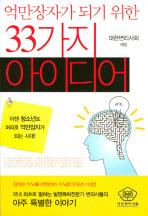 억만장자가 되기 위한 33가지 아이디어