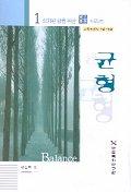 균형(성화된 삶을 위한 말씀동행 시리즈 1)