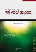 어휘학습의새유형을여는 기초 VOCA 22000(일반어편)