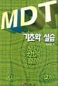 MDT 기초와 실습