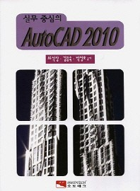 실무 중심의 AutoCAD 2010