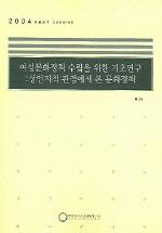 여성문화정책 수립을 위한 기초연구