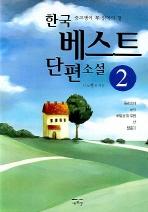 중고생이 꼭 읽어야 할 한국 베스트 단편소설 2