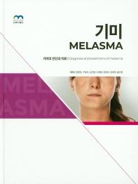 기미(MELASMA), 기미의 진단과 치료