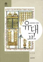 유랑민족의 지팡이 유대교