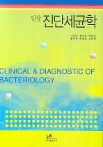 임상 진단세균학