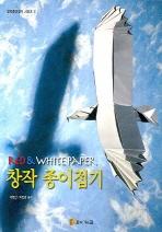 창작 종이접기(RED & WHITE PAPER)