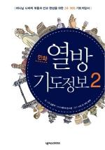 열방 기도정보. 2(만화)