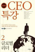 EBS CEO 특강. 2
