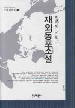 민족의 기억과 재외동포소설