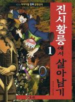 진시황릉에서 살아남기. 1