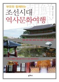 부모와 함께 하는 조선시대 역사문화여행