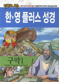 만화로 보는 한 영 플러스 성경(구약 1)