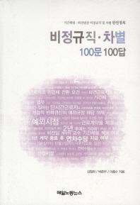 비정규직 차별 100문 100답