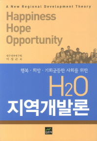 H2O 지역개발론