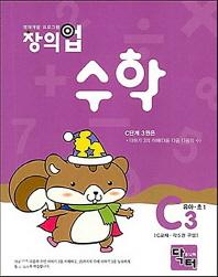 창의업 수학 C3: 유아 초1