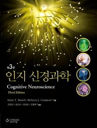 인지 신경과학