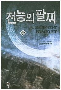 전능의 팔찌. 52